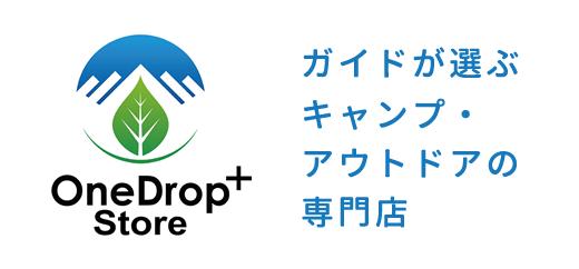 OneDrop+Store「ガイドが選ぶキャンプ・アウトドアの専門店」