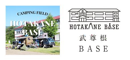 HOTAKANE BASE/廃校になった小学校がそのままキャンプ場