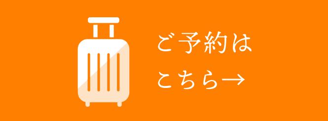 ご予約はこちら→